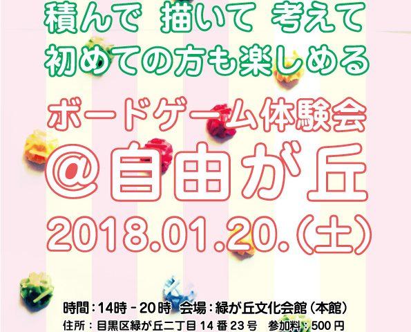 自由が丘 東京 ボードゲーム オープン会 第五回