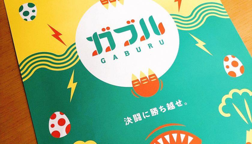 ガブル - gaburu - image1